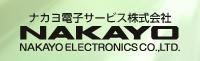 ナカヨ電子サービス株式会社